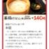 【無料】丸亀製麺のクーポンが無限に使える!?うどんが半額、天ぷらが無料で食べられるクーポンがお得!