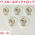 【MLピック】1枚50円 Small Teardrop スモールティアドロップ Celllose(セルロース) ピックが完成しました!!
