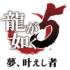 【まとめ】龍が如く5 夢、叶えし者  ストーリーを一気に見たい人にオススメ! 【ムービー・動画】